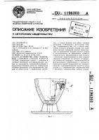 Патент 1196303 Устройство для стапельной стыковки секций корпуса судна