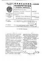 Патент 825599 Смазочная композиция