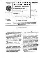 Патент 869668 Молотковая дробилка
