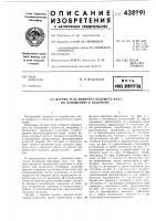 Патент 438991 Датчик угла поворота ведущего вала по отношению к ведомому