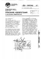Патент 1507242 Устройство для уборки стеблей