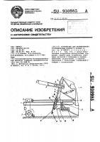 Патент 930985 Устройство для формирования торфодерновых ковров в рулоны