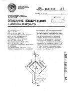 Патент 1541313 Сепаратор-очиститель волокнистого материала