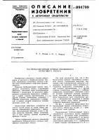 Патент 994799 Безбалансирный привод скважинного штангового насоса