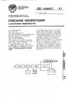 Патент 1298927 Устройство сопряжения двухпроводных и четырехпроводного каналов связи