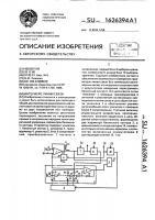 Патент 1626394 Интерфейс линии связи
