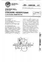 Патент 1504136 Монорельсовый тягач