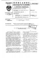 Патент 685467 Поточная линия для сборки и сварки металлоконструкций
