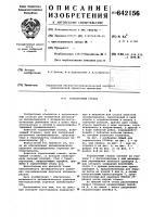 Патент 642156 Торцовочный станок
