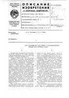 Патент 616096 Устройство для пайки и термообработки резцов для буровых долот