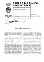 Патент 240765 Видеодетектор на транзисторе