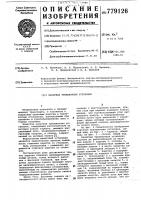 Патент 779126 Канатная трелевочная установка