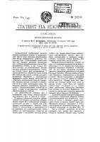 Патент 20258 Мяльно-трепальная машина