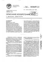 Патент 1825699 Способ разделки объектов