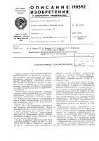 Патент 190592 Высокоточный стереокомпараторbi:i>&