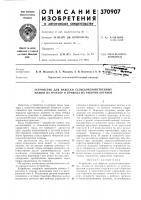 Патент 370907 Устройство для навески сельскохозяйственных машин на трактор и привода их рабочих органов