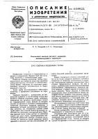 Патент 609821 Сборная подземная труба