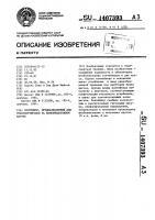 Патент 1407393 Контейнер,предназначенный для транспортировки на железнодорожном вагоне