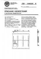 Патент 1046520 Способ добычи торфа