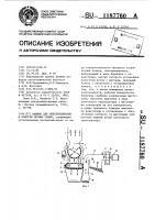 Патент 1187760 Машина для обескрыливания и очистки лесных семян