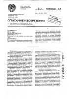 Патент 1818064 Пуговица