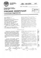 Патент 1615261 Способ получения целлюлозы