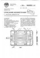 Патент 1800553 Статор электрической машины