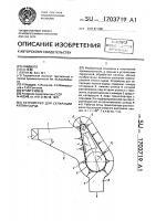 Патент 1703719 Устройство для сепарации хлопка-сырца