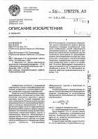 Патент 1787276 Способ сейсмического микрорайонирования