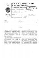 Патент 260197 Патент ссср  260197