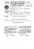 Патент 433723 Способ селективной флотации сфена из руд