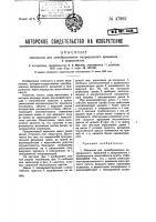 Патент 47882 Механизм для преобразования непрерывного вращения в прерывистое