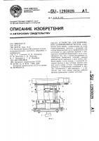 Патент 1293028 Устройство для формования шлифовальных кругов