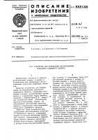 Патент 888148 Устройство для определения местоположения рельсового подвижного объекта
