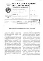 Патент 193823 Измельчитель соломы к зерноуборочным комбайнам