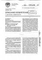 Патент 1791478 Устройство для выделения волокна из стеблей лубяных культур