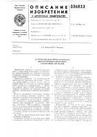 Патент 336833 Патент ссср  336833