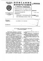 Патент 980056 Система транспортирования кинопленки в проявочных машинах