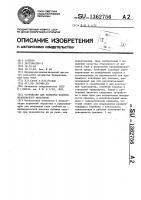 Патент 1362756 Устройство для разборки паковок волокнистого материала