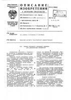 Патент 613965 Секция составного стоечного стеллажа для длинномерных материалов
