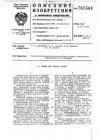 Патент 707564 Машина для очистки плодов