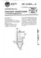 Патент 1174671 Барботажная горелка