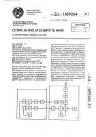 Патент 1659264 Устройство для контроля поездной тормозной магистрали