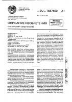 Патент 1687650 Способ очистки хлопка-сырца при определении его засоренности и устройство для его осуществления