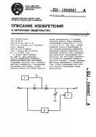 Патент 1084947 Демодулятор сигналов с амплитудно-импульсной модуляцией