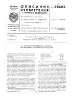 Патент 595363 Смазочно-охлаждающая жидкость для механической обработки металлов