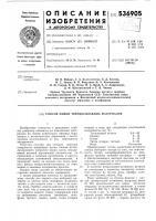 Патент 536905 Способ пайки материалов