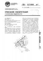 Патент 1271454 Устройство для срезания пней