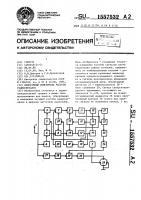 Патент 1557532 Панорамный измеритель частоты радиосигналов