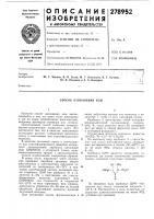 Патент 278952 Способ наполнения кож